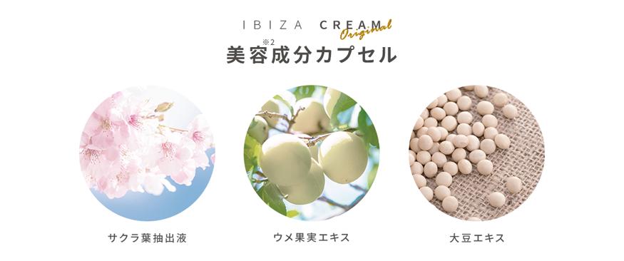 デリケートゾーンケア人気No.1イビサシリーズ イビサクリーム オリジナル 糖化ケアカプセル