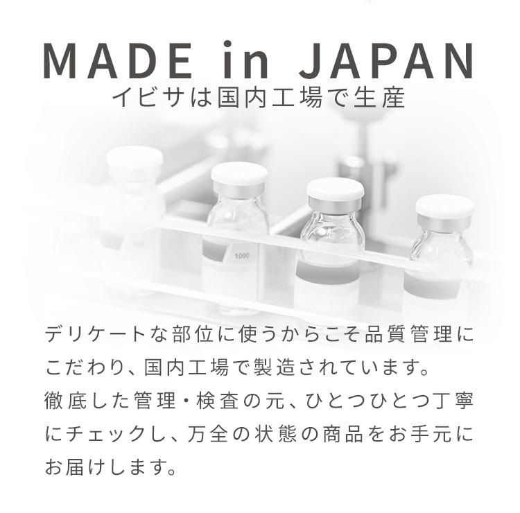 イビサは国内工場で生産