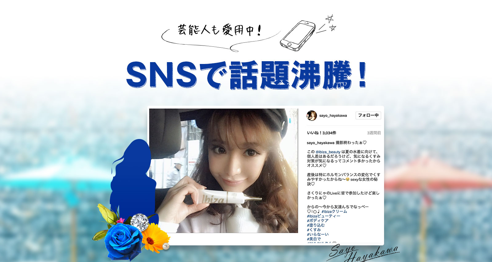 SNSで話題沸騰