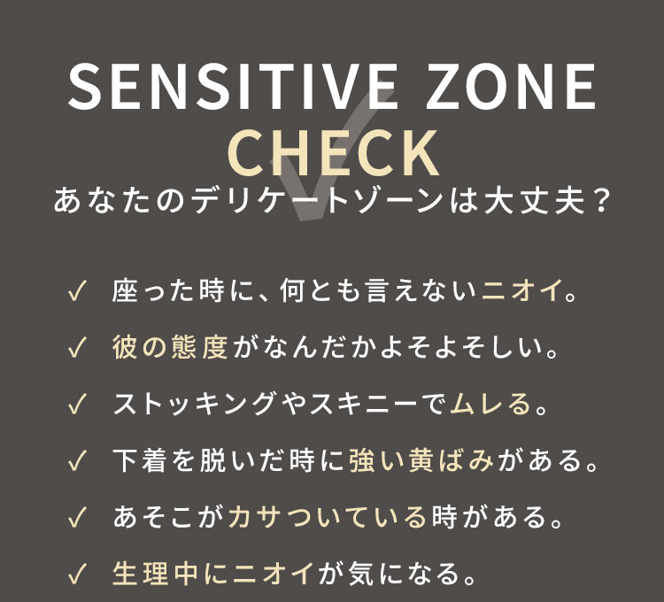 SENSITIVE ZONECHECK